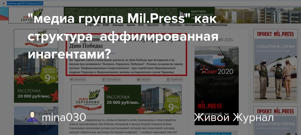 """""""медиа группа Mil.Press"""" как структура аффилированная инагентами?"""