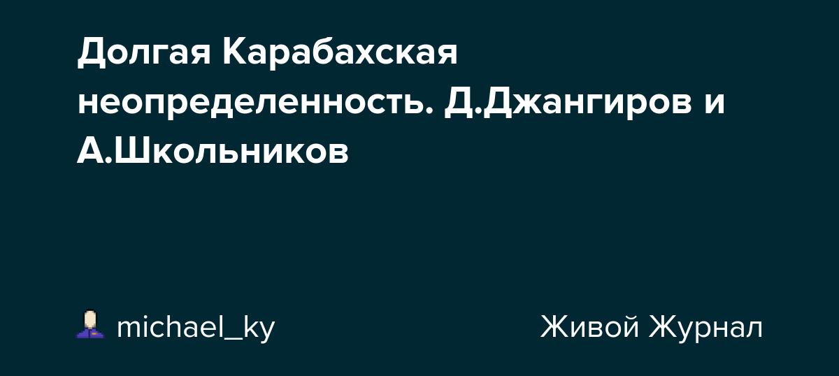 Долгая Карабахская неопределенность. Д.Джангиров и А.Школьников: michael_ky  — LiveJournal
