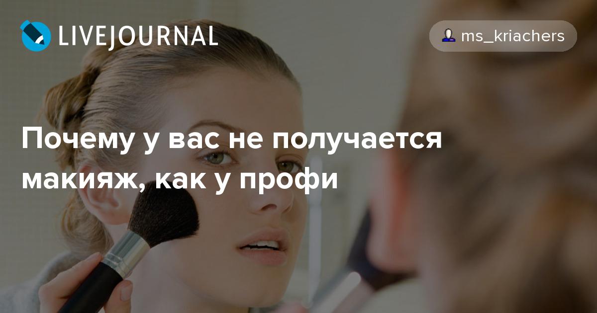 макияж как у проститутке