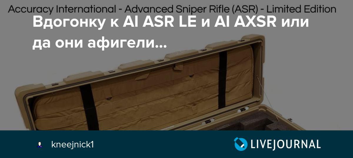 Вдогонку к AI ASR LE и АI AXSR или да они афигели   : kneejnick1