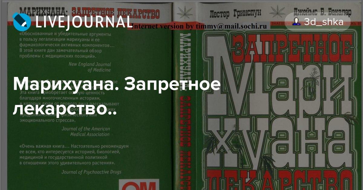 Гринспун л бакалар дж марихуана запретное лекарство чуйская долина конопли фото