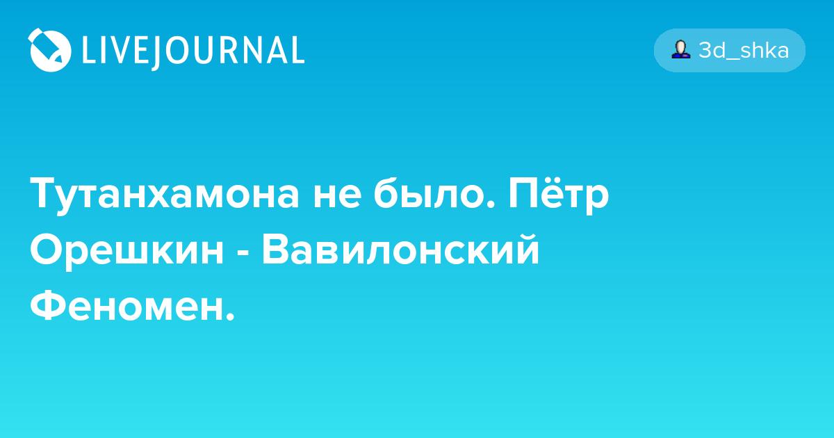ОРЕШКИН ПЕТР ВАВИЛОНСКИЙ ФЕНОМЕН СКАЧАТЬ БЕСПЛАТНО