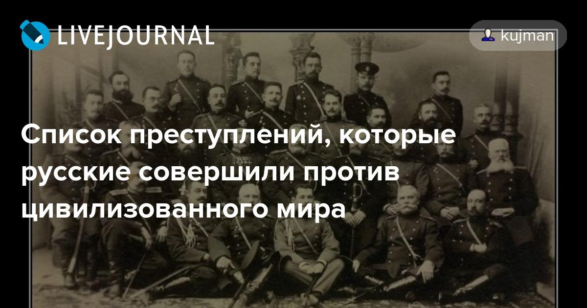 Преступления, которые русские совершили против цивилизованного мира