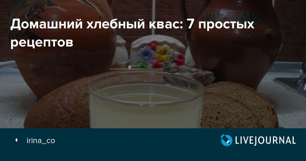 Хлебный квас в домашних условиях рецепт на 10 литров 323