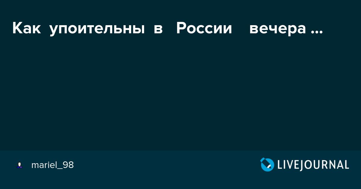 КАК УПОИТЕЛЬНЫ В РОССИИ ВЕЧЕРА РИНГТОН СКАЧАТЬ БЕСПЛАТНО