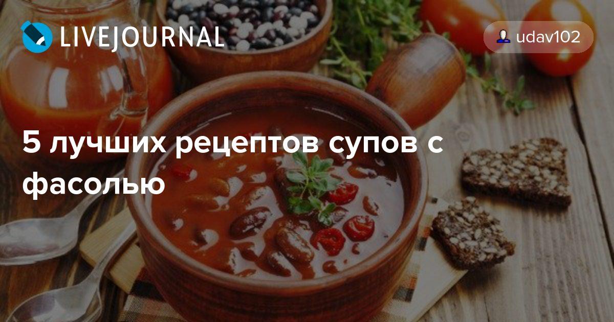супы зиму рецепты фото
