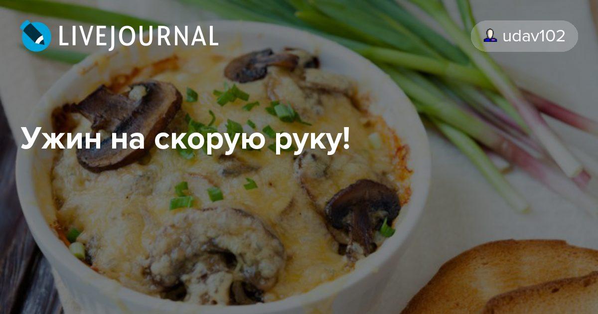 Ужин рецепты из простых продуктов с фото