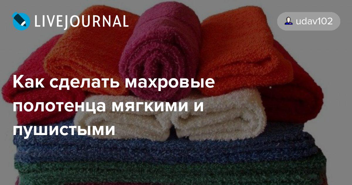 Как сделать так чтобы махровые полотенца были мягкими