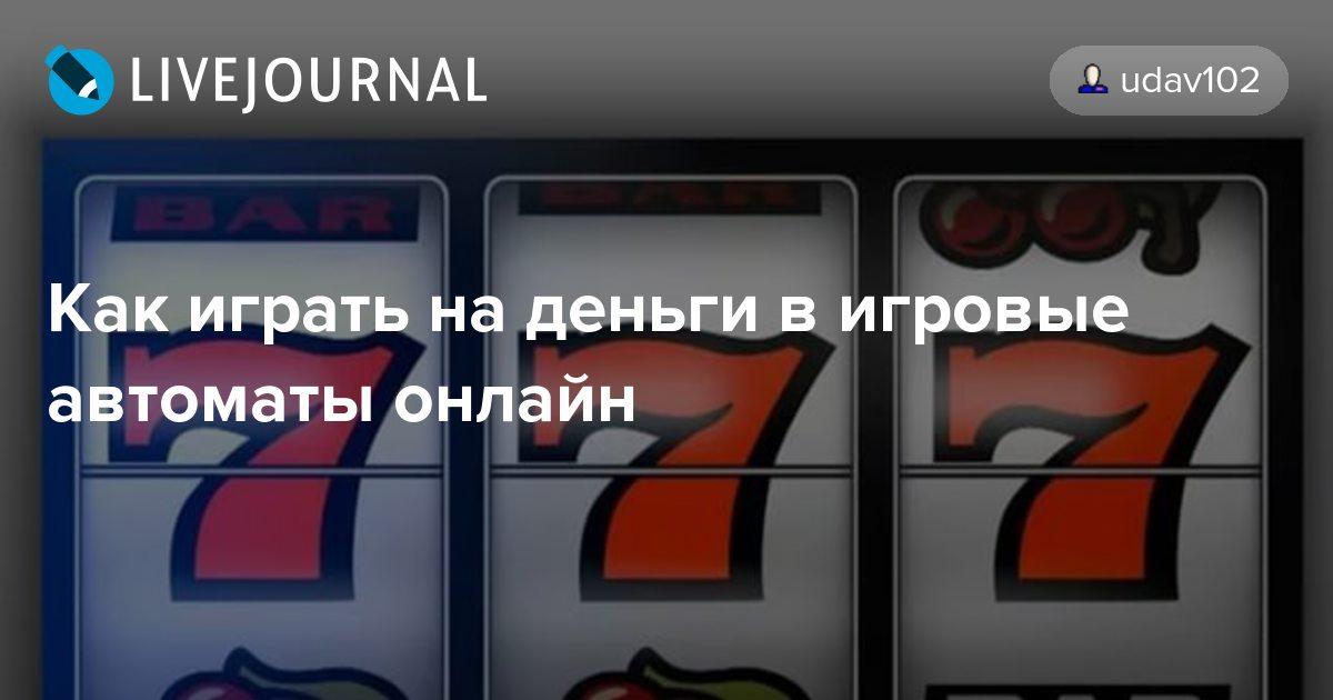 играть в игровые автоматы на белорусские деньги