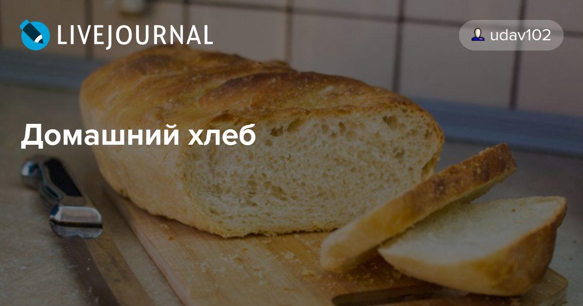 Приготовить тесто для хлеба в домашних условиях
