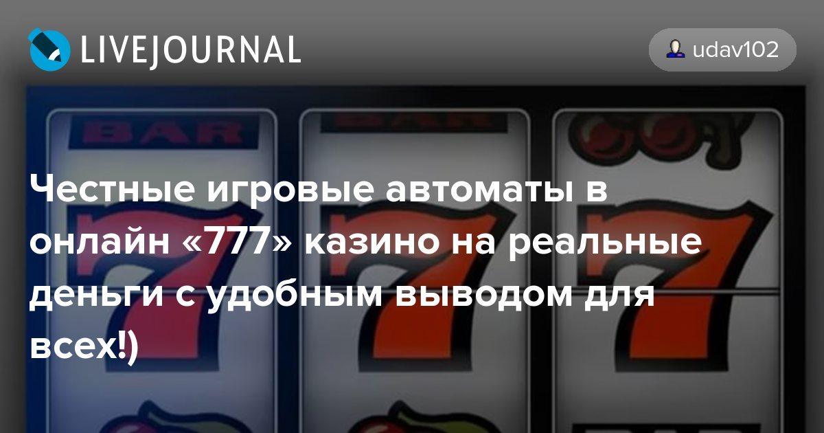 азино777 демо играть без регистрации
