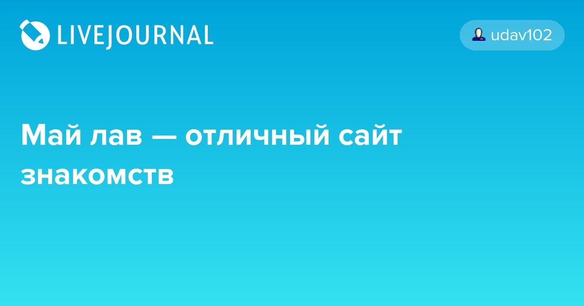 Сайт Знакомств В Воронеже Май Лав