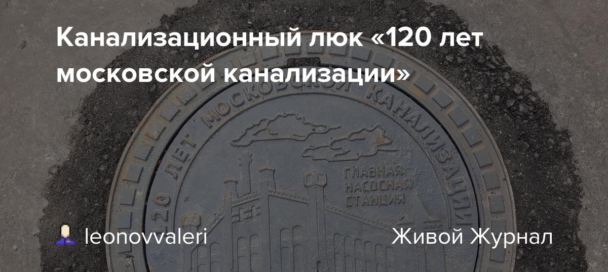 Канализационный люк «120 лет московской канализации