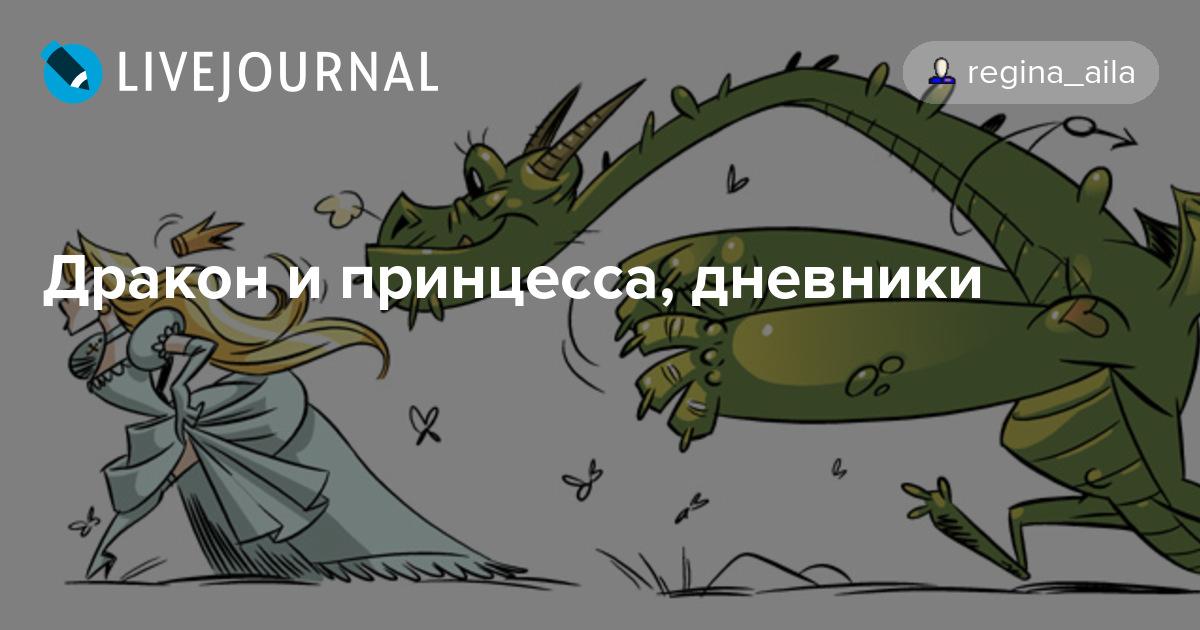 Дракон и принцесса, дневники: regina_aila — LiveJournal