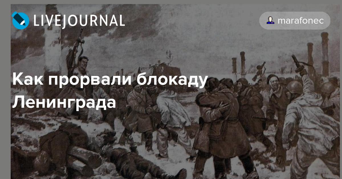 кто как прорвали блокаду ленинграда рассчитать день которой