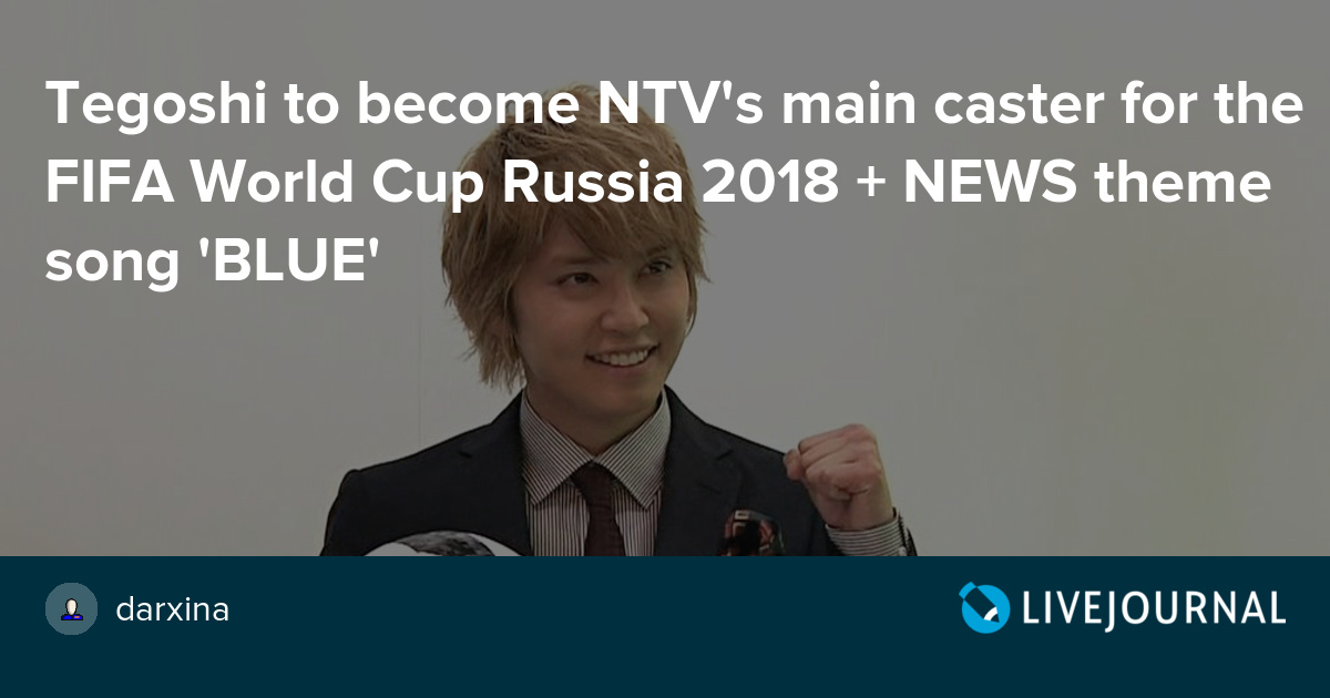Tegoshi to become NTV's main caster for the FIFA World Cup
