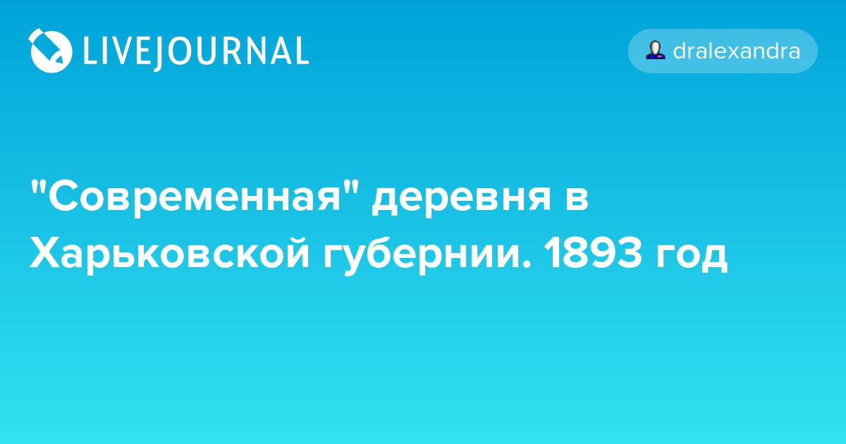 """""""Современная"""" деревня в Харьковской губернии. 1893 год"""