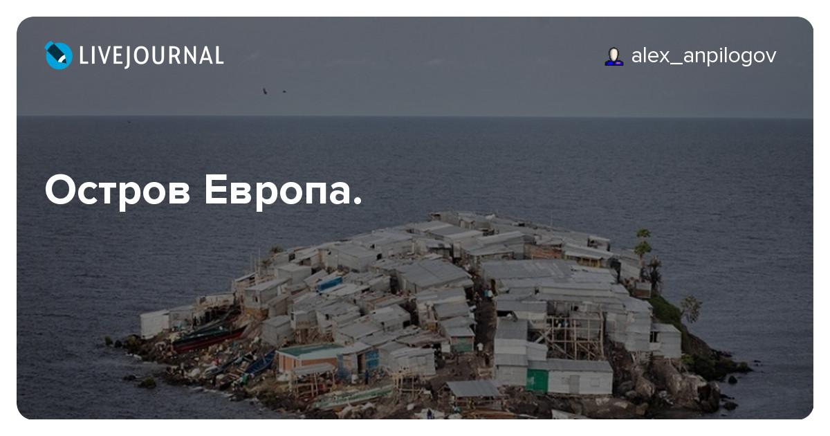 Остров Европа.