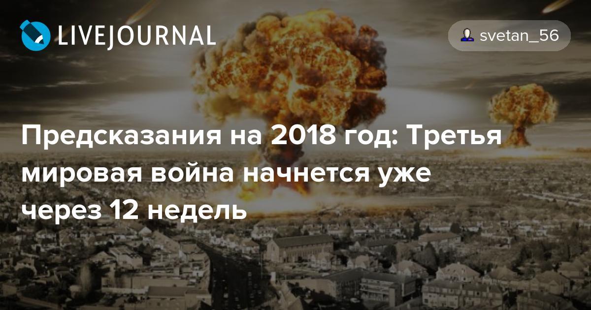 Когда начнётся 3 мировая война предсказания 2018