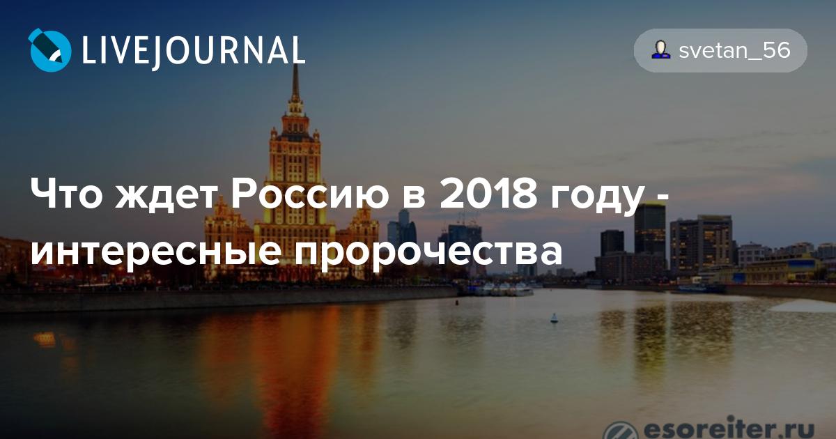 Что ждёт россию в 2018 году тамара глоба