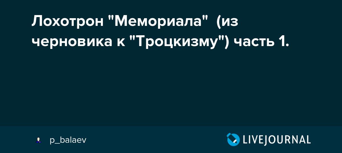 """Лохотрон """"Мемориала"""" (из черновика к """"Троцкизму"""") часть 1."""