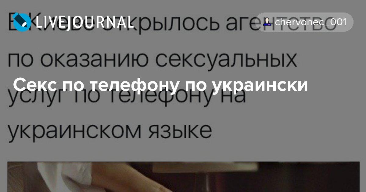 Секс по украински на украинском языке — pic 4