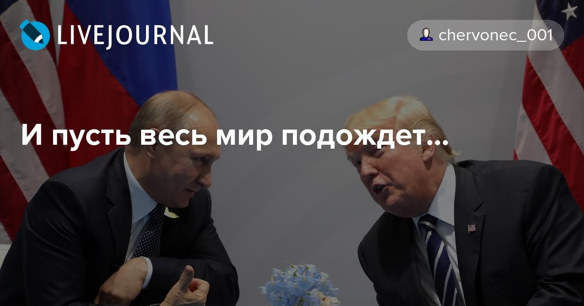 И пусть весь мир подождет: chervonec_001 — LiveJournal