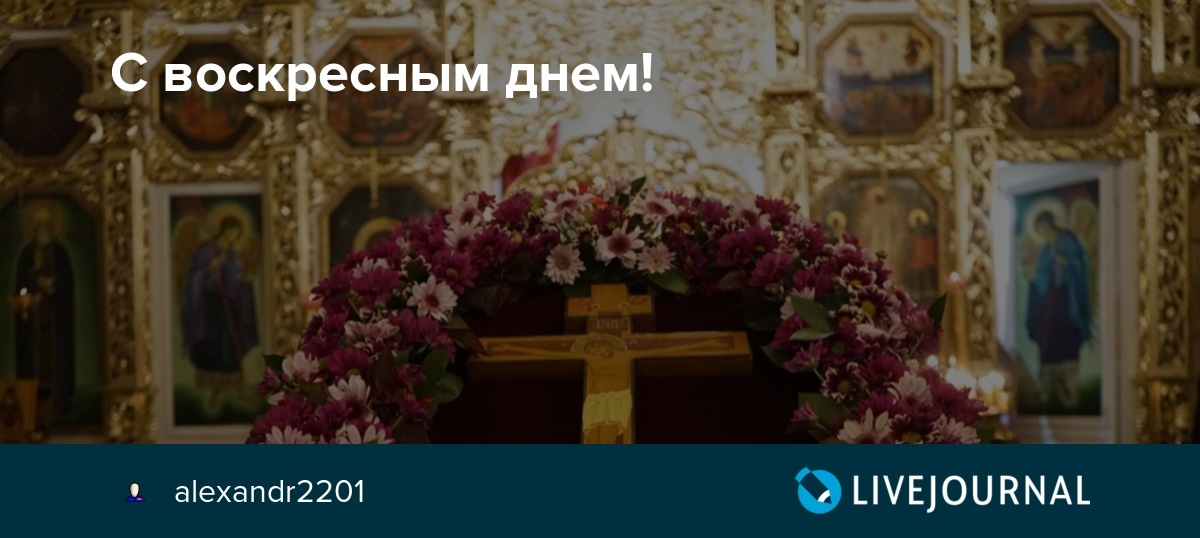 Православная картинка с воскресным днем, картинки надписями