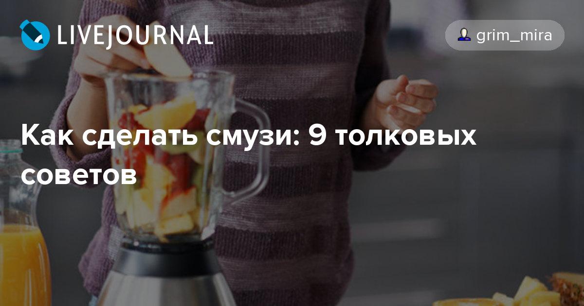 Как сделать смузи: 9 толковых советов - Клубнички?