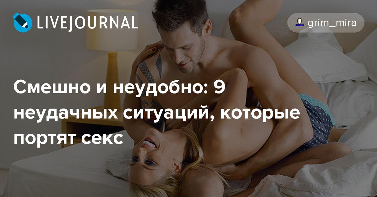 Почему во время секса влагалище пукает это не опасно