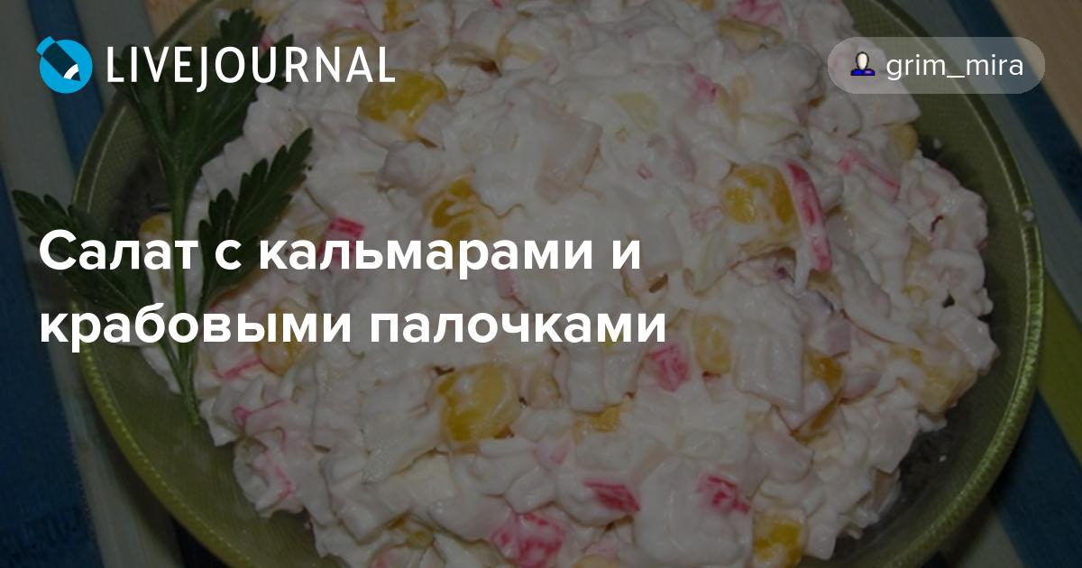 Крабовый салат с кальмарами рецепт пошагово