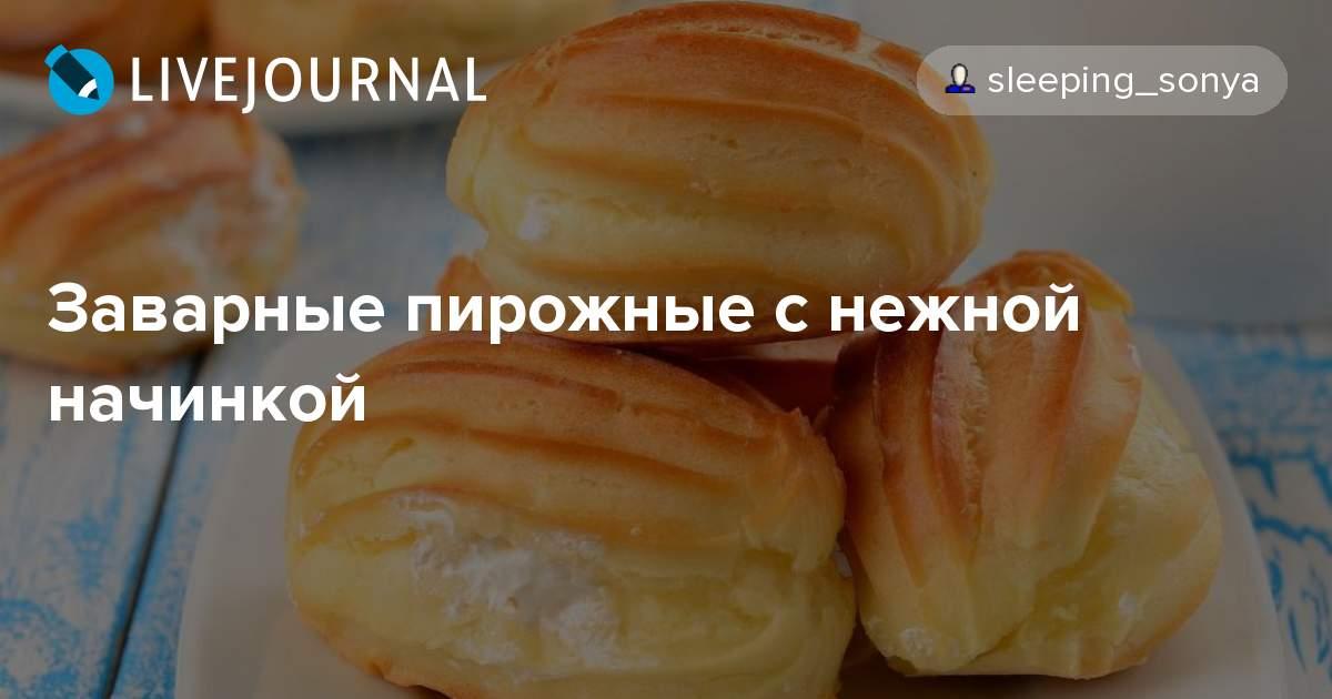 Классический рецепт заварных пирожен
