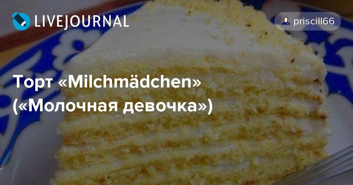 Крем молочная девочка пошаговый рецепт с фото