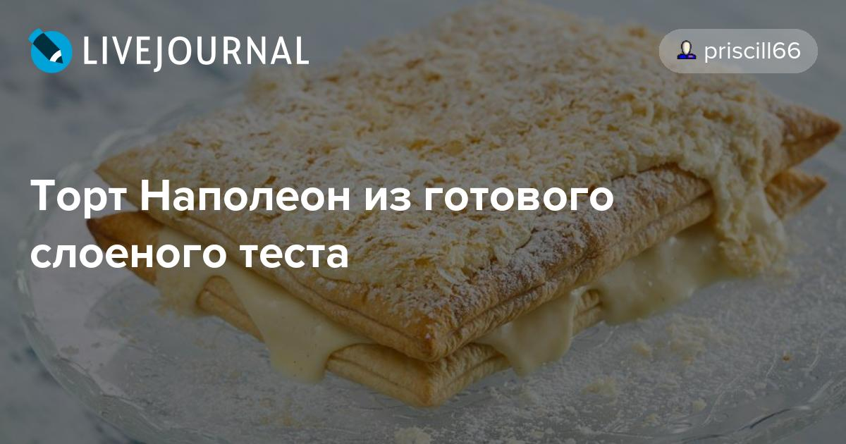 Готовое слоеное тесто рецепты наполеон