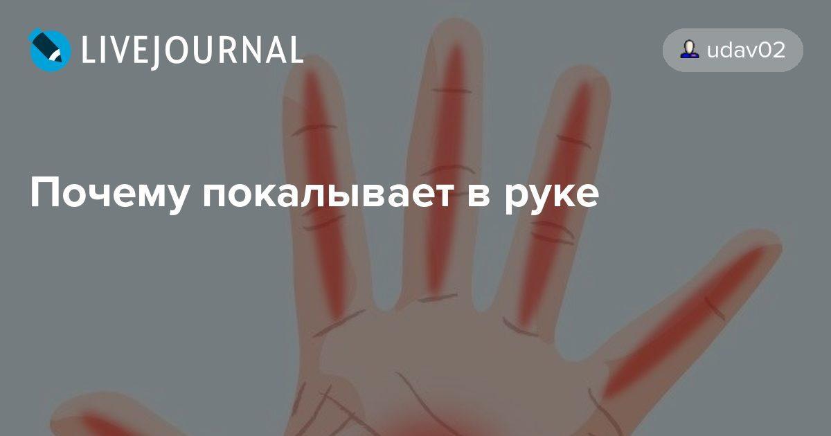 Почему покалывает кончики пальцев