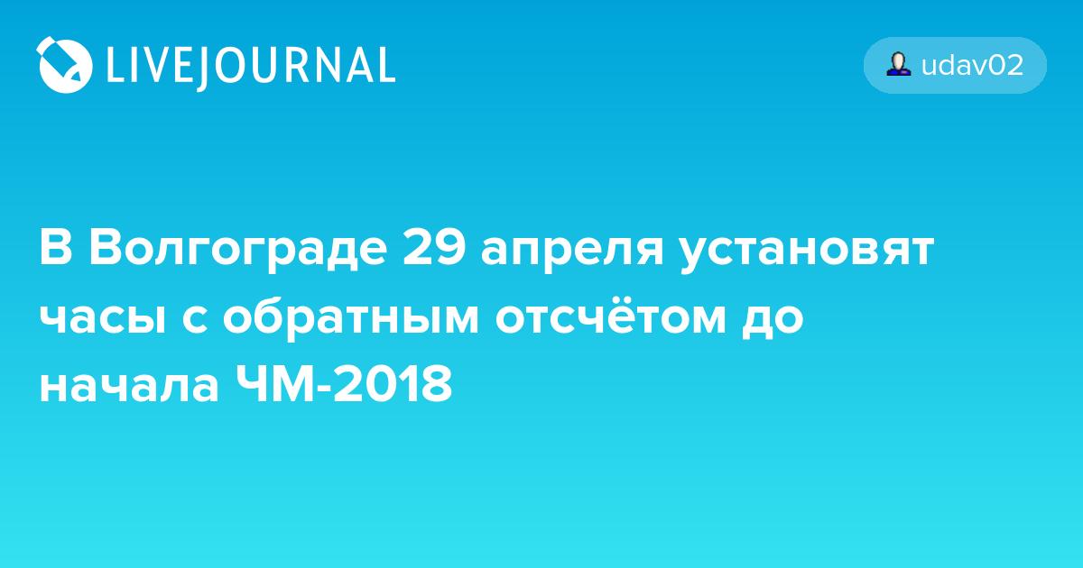 Часы в Волгограде, отсчитывающие время до начала ЧМ-2018