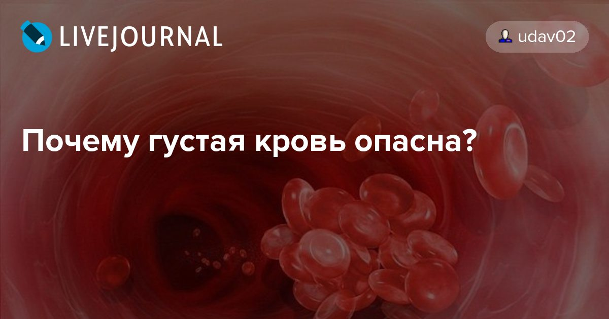 При беременности густая кровь причины