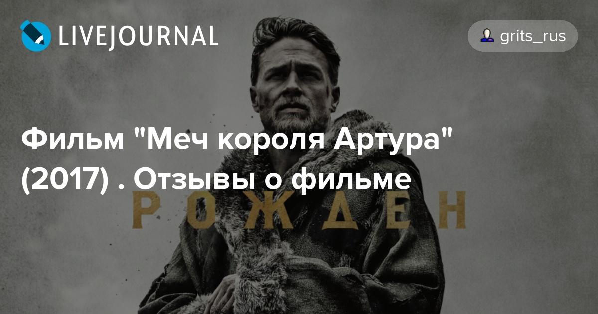 Меч короля Артура фильм 2017 смотреть онлайн бесплатно в