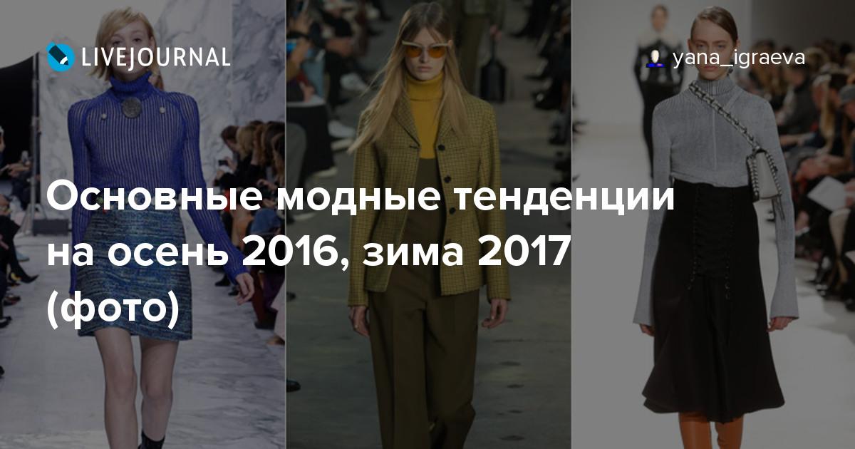 Что будет модно осенью
