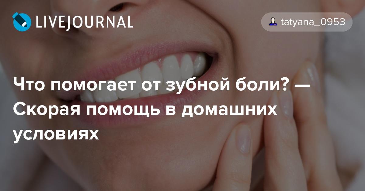 Экстренная помощь от зубной боли в домашних условиях