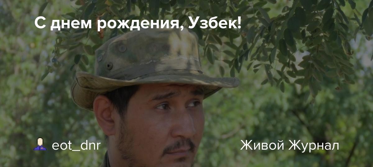 сегодняшний поздравление узбека с днем рождения фото пункт, живут