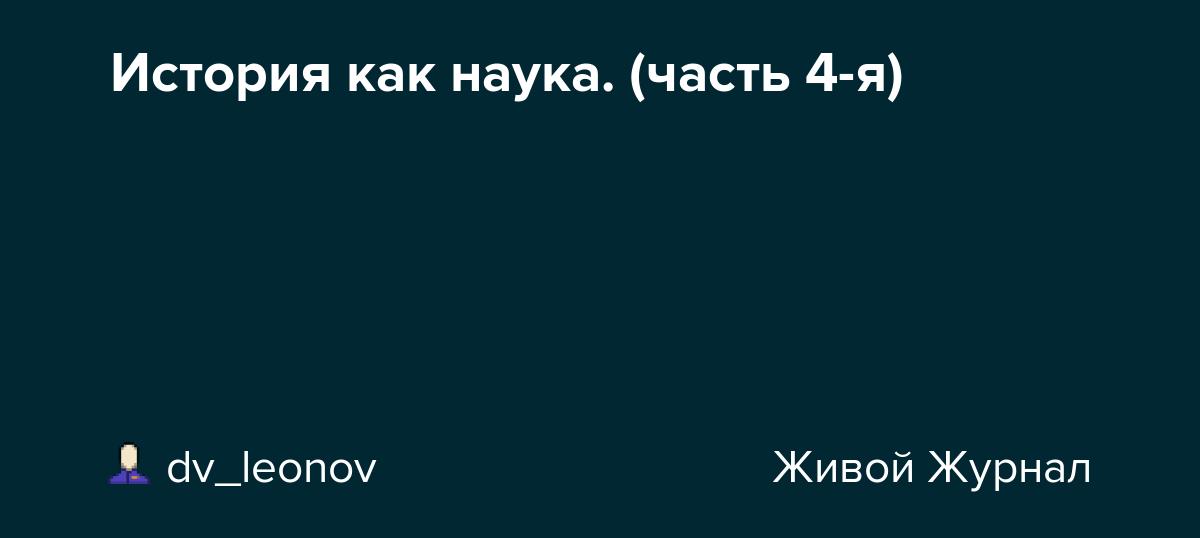 https://dv-leonov.livejournal.com/21685.html