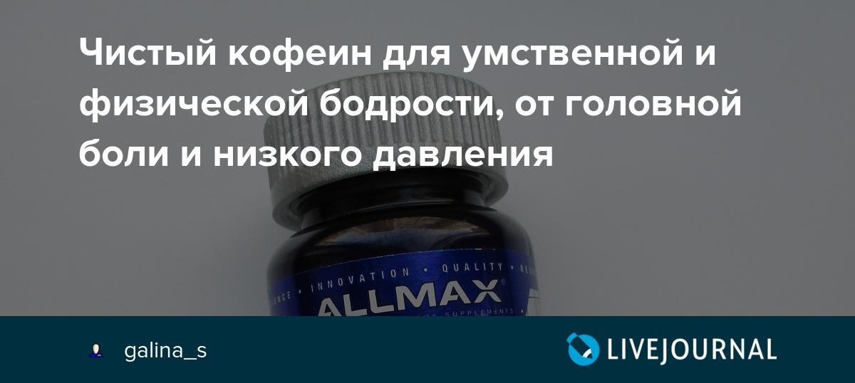 Как принимать таблетки кофеина при пониженном давлении: в ...