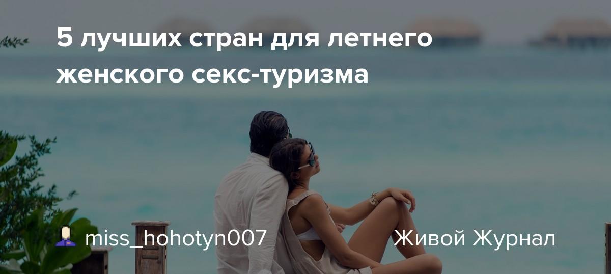 Женский Секс Живой