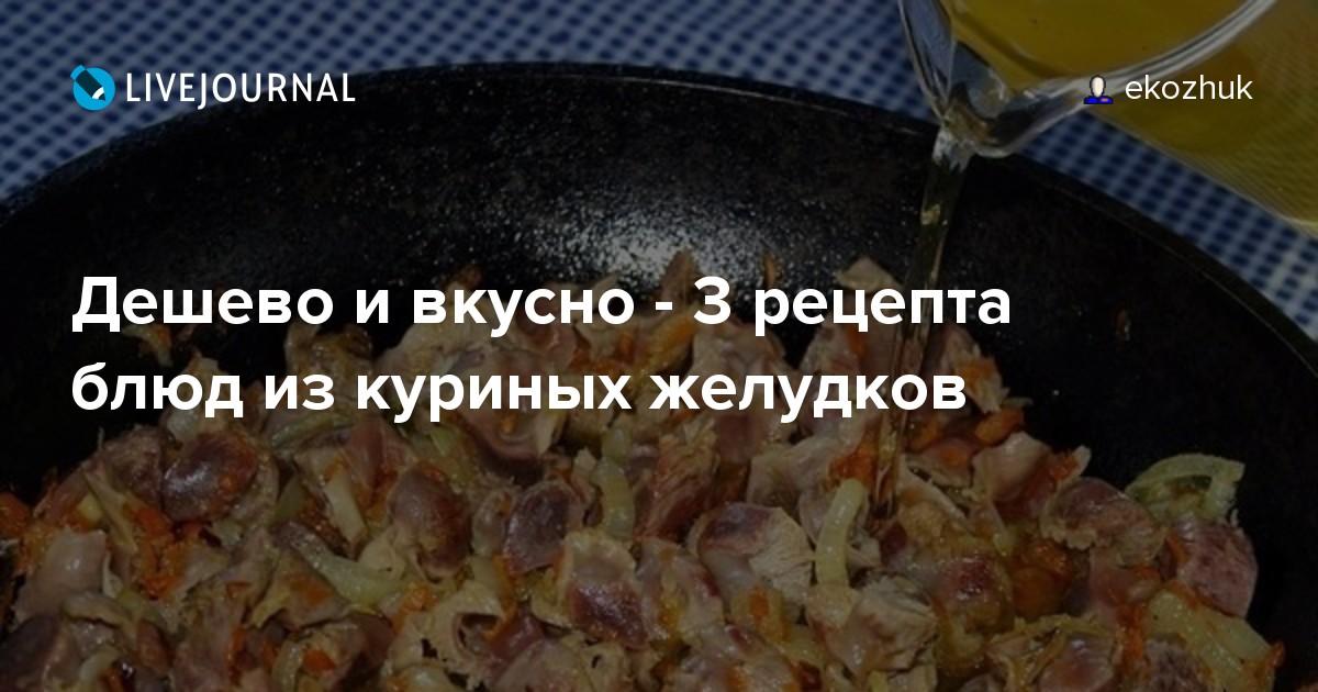 Приготовление куриных желудков рецепты