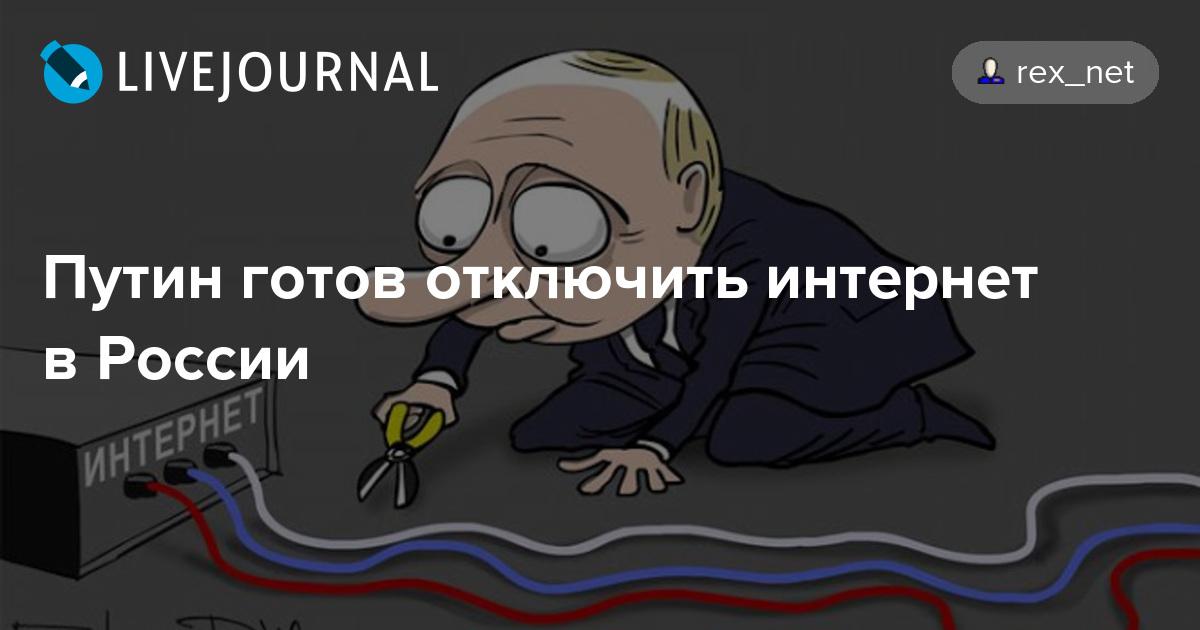 относится интернет в россии отключат нам нужно соединить