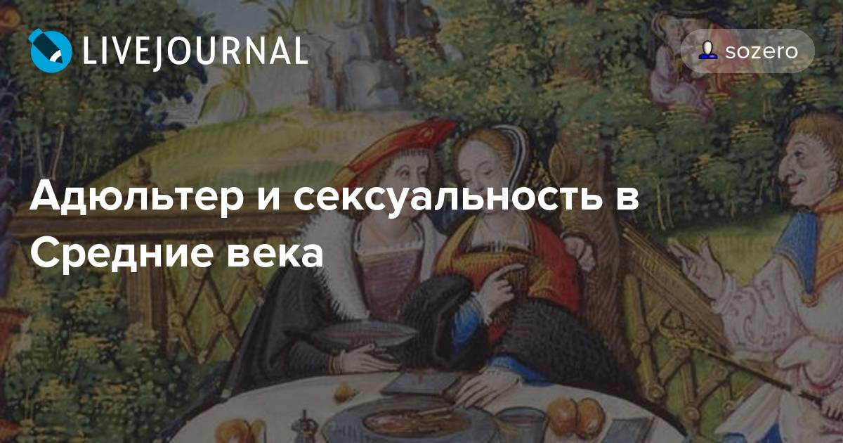 Сексуальность в средние века