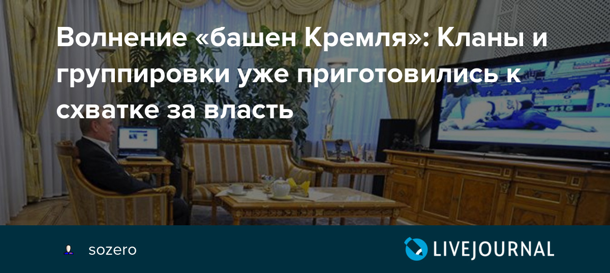 Картинки по запросу дерутся башни кремля картинки