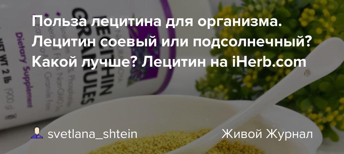 Лецитин наш n90 капс - цена 317 руб., купить в интернет аптеке в Томске Лецитин наш n90 капс, инструкция по применению, отзывы