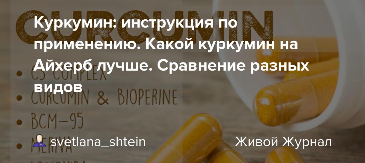Какой куркумин лучше на Айхерб? ТОП-5 препаратов куркумина с iHerb